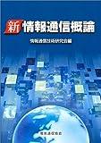 新情報通信概論 [単行本] / 情報通信技術研究会 (編集); 電気通信協会 (刊)