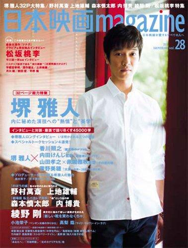 日本映画magazine Vol.28 (OAK MOOK 440)