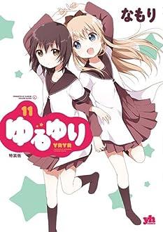 ゆるゆり (11)巻 特装版 (百合姫コミックス)
