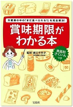 『賞味期限がわかる本 冷蔵庫の中の「まだ食べられる?」を完全解決!』(徳江千代子/宝島社)