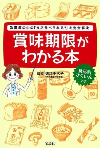 賞味期限がわかる本—冷蔵庫の中の「まだ食べられる?」を完全解決!