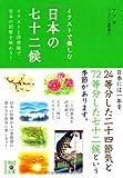 イラストで楽しむ日本の七十二候 (中経の文庫)