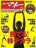 日経マネー 2006年 06月号 [雑誌]