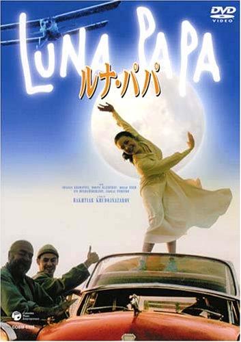 ルナ・パパ [DVD]