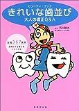 きれいな歯並び―大人の矯正Q&A (ビューティ・ブック)