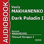 Dark Paladin I [Russian Edition] | Vasily Makhanenko
