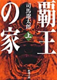 覇王の家〈上〉 (新潮文庫)