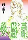三番町萩原屋の美人 (6) (ウィングス・コミックス)