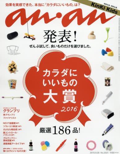 an・an(アン・アン) 2016年 9/28 号 [雑誌]