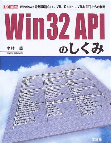 Win 32 APIのしくみ