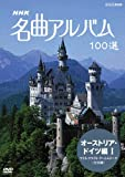 NHK 名曲アルバム 100選 オーストリア・ドイツ編I アイネ・クライネ・ナハトムジーク [DVD]
