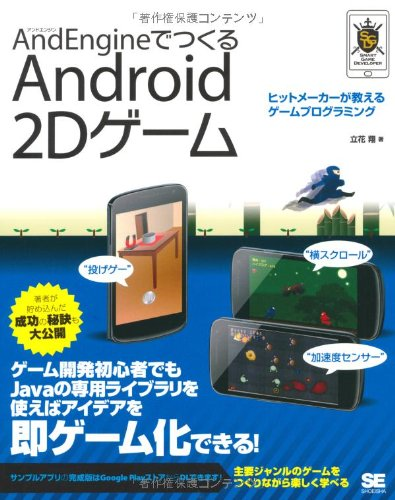 AndEngineでつくるAndroid 2Dゲーム