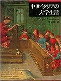 中世イタリアの大学生活