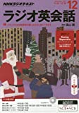 NHKラジオ ラジオ英会話 2015年 12 月号 [雑誌]