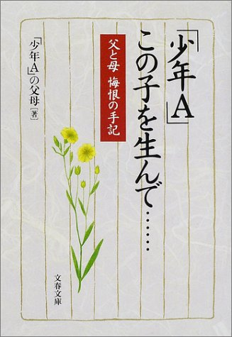Gives birth to this child the boy A......--memoir of the father and mother contrition (Bunshun Bunko)