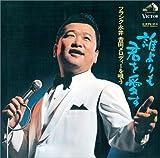 〈COLEZO!〉ビクター流行歌 名盤・貴重盤コレクション(6)誰よりも君を愛す~吉田メロディーを唄う~