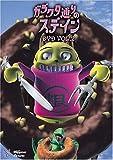 ガラクタ通りのステイン Vol.2 [DVD]