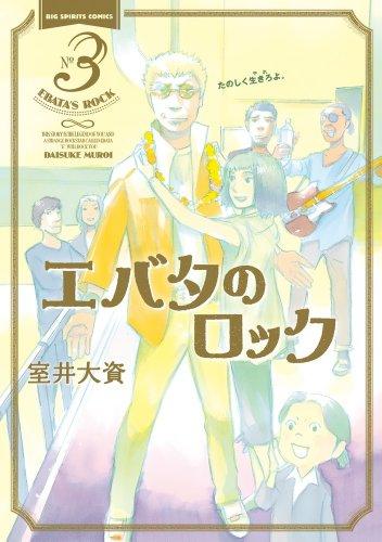 エバタのロック 3 (ビッグコミックス)