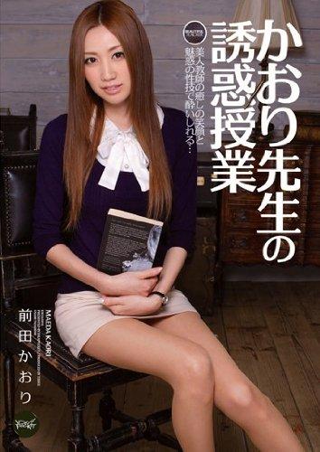 かおり先生の誘惑授業 前田かおり アイデアポケット [DVD]