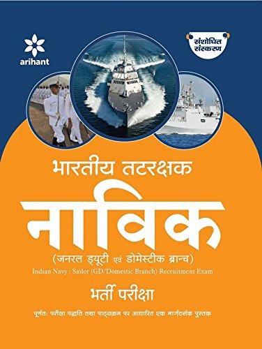 Bhartiya Tatrakshak Navik (General Duty Avum Domestic Branch) Bharti Pariksha
