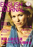 ENGLISH JOURNAL (イングリッシュジャーナル) 2009年 02月号 [雑誌]