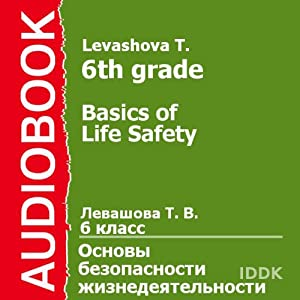 Basics of Life Safety for 6th Grade [Russian Edition] | [T. Levashova]