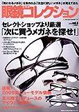 眼鏡コレクション vol.3 セレクトショップより厳選「次に買うメガネを探せ!」 (NEKO MOOK 1333)