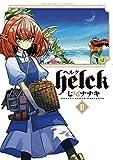 Helck(2) (裏少年サンデーコミックス)