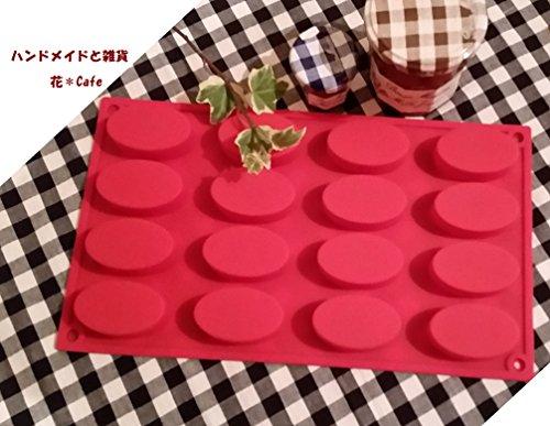 ミニ楕円型16個取りシリコンモールド 焼き菓子やソープモールド バスボム等に! ハンドメイド シリコンモールド   シュガークラフト 粘土  押し型・抜き型   レジン型 粘土型 キャンドル型 手作り石鹸型 サンプル シリコン型 プラ板 おうちカフェ おうちショップ Comehome  mama's cafeレシピブログ スイーツ クックパッド haru-mi バレンタイン