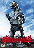 メカゴジラの逆襲【60周年記念版】[DVD]