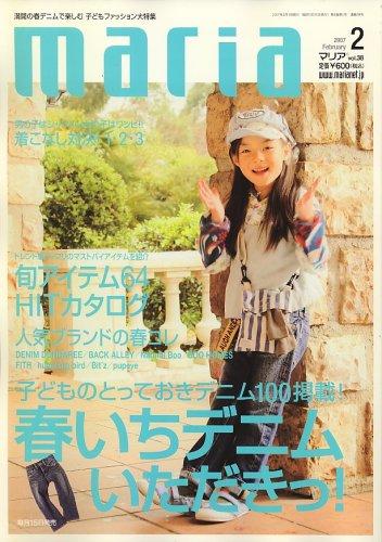 maria (マリア) 2007年 02月号 [雑誌]