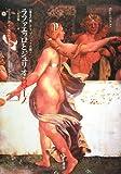 ラファエッロとジュリオ・ロマーノ―「署名の間」から「プシュケの間」へ