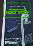 SKATEBOARD NEXT STEP ~�t���b�g��~ [DVD]