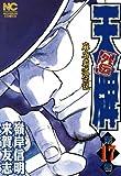 天牌外伝 17 (ニチブンコミックス)