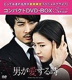 男が愛する時(ノーカット版) コンパクトDVD-BOX1[期間限定スペシャルプライス版] -