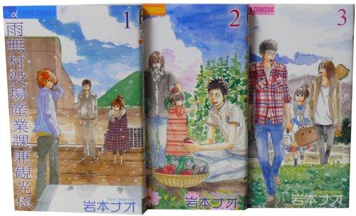 雨無村役場産業課兼観光係 1-3巻 セット (フラワーコミックス)