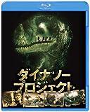 ダイナソー・プロジェクト [Blu-ray]