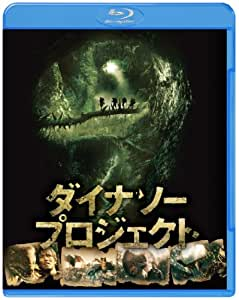 Amazon.co.jp | ダイナソー・プロジェクト [Blu-ray] DVD・ブルーレイ - マット・ケイン, リチャード・ディレーン, ピーター・ブルック, シド・ベネット