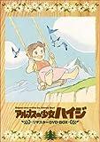 �A���v�X�̏����n�C�W ���}�X�^�[DVD-BOX