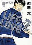 LIFE,LOVE 2 (花音コミックス)