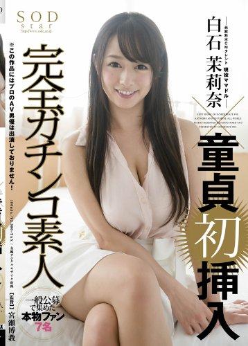 白石茉莉奈×完全ガチンコ素人 童貞初挿入 [DVD]