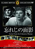 忘れじの面影 [DVD]