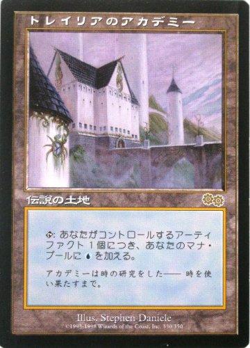 マジック:ザ・ギャザリング MTG トレイリアのアカデミー 日本語 (US) #020380 (特典付:希少カード画像) 《ギフト》