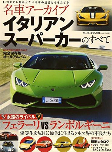 名車アーカイブ イタリアンスーパーカーのすべて―永遠のライバル フェラーリVSランボルギーニ (モーターファン別冊 名車アーカイブ)