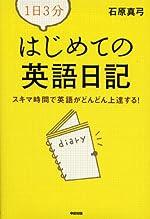 1日3分 はじめての英語日記−スキマ時間で英語がどんどん上達する!
