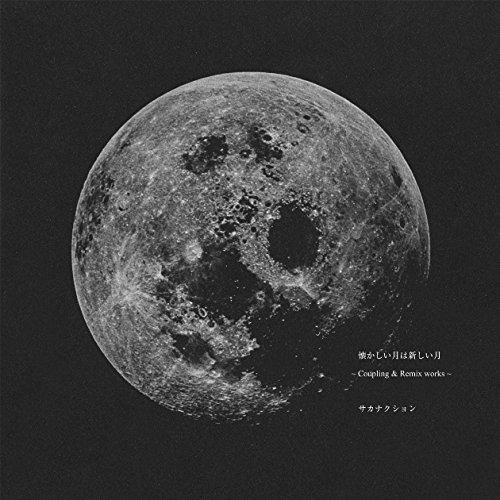 懐かしい月は新しい月 〜Coupling&Remix works〜