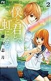僕と君とで虹になる(2) (フラワーコミックス)
