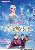 フルートミニアルバム アナと雪の女王