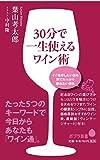 (073)30分で一生使えるワイン術 (ポプラ新書)