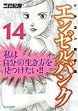 エンゼルバンク ドラゴン桜外伝(14) (モーニングKC)